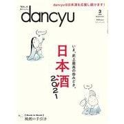 dancyu 2021年3月号(プレジデント社) [電子書籍]