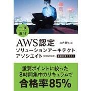 一夜漬け AWS認定ソリューションアーキテクト アソシエイト(CO2対応)直前対策テキスト(秀和システム) [電子書籍]