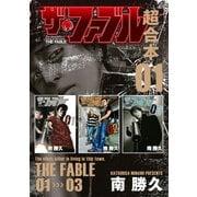 ザ・ファブル 超合本版(1)(講談社) [電子書籍]