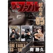 ザ・ファブル 超合本版(5)(講談社) [電子書籍]
