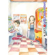 からかい上手の高木さん 15(小学館) [電子書籍]