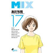 MIX 17(小学館) [電子書籍]