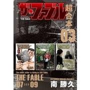 ザ・ファブル 超合本版(3)(講談社) [電子書籍]