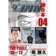 ザ・ファブル 超合本版(4)(講談社) [電子書籍]