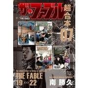 ザ・ファブル 超合本版(7)(講談社) [電子書籍]