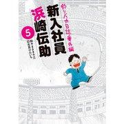 釣りバカ日誌番外編 新入社員 浜崎伝助 5(小学館) [電子書籍]