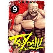 TSUYOSHI 誰も勝てない、アイツには 9(小学館) [電子書籍]