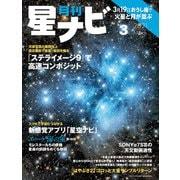 月刊星ナビ 2021年3月号(アストロアーツ) [電子書籍]