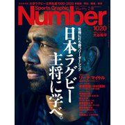 Number(ナンバー)1020号(文藝春秋) [電子書籍]