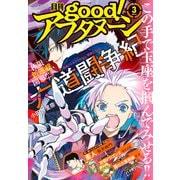 good!アフタヌーン 2021年3号 (2021年2月5日発売)(講談社) [電子書籍]