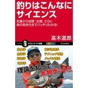 【期間限定価格 2021年2月25日まで】釣りはこんなにサイエンス(SBクリエイティブ) [電子書籍]