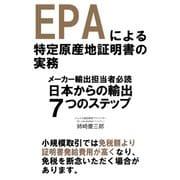 EPAによる特定原産地証明書の実務~メーカー輸出担当者必読!日本からの輸出7つのステップ~(まんがびと) [電子書籍]