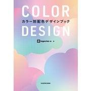 COLOR DESIGN カラー別配色デザインブック(KADOKAWA) [電子書籍]