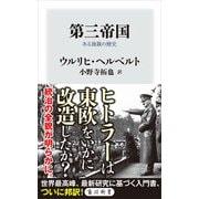 第三帝国 ある独裁の歴史(KADOKAWA) [電子書籍]