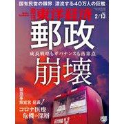 週刊東洋経済 2021年2/13号(東洋経済新報社) [電子書籍]