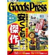月刊GoodsPress(グッズプレス) 2021年3月号(徳間書店) [電子書籍]
