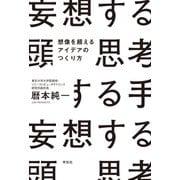 妄想する頭 思考する手(祥伝社) [電子書籍]