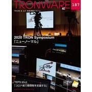 TRONWARE VOL.187(パーソナルメディア) [電子書籍]