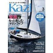 月刊 Kazi(カジ)2021年03月号(舵社) [電子書籍]