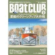 月刊 Boat CLUB(ボートクラブ)2021年03月号(舵社) [電子書籍]