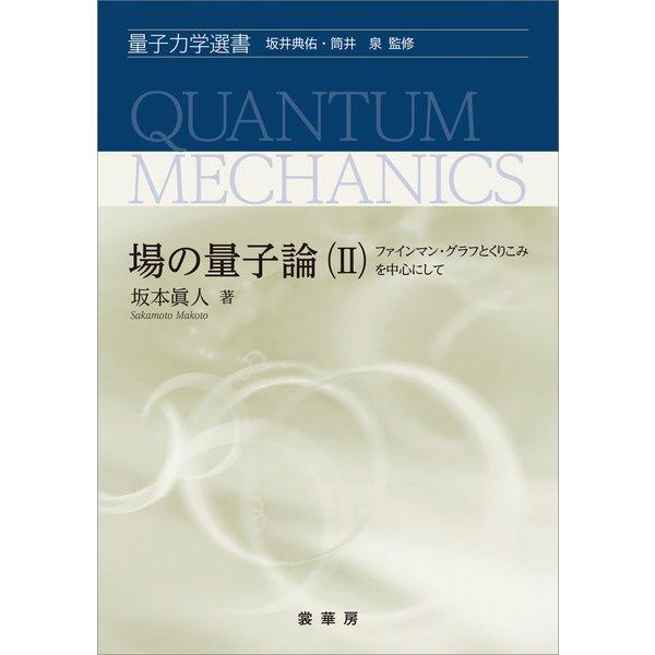 場の量子論(II)(裳華房) [電子書籍]
