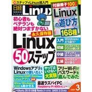 日経Linux(リナックス) 2021年3月号(日経BP出版) [電子書籍]
