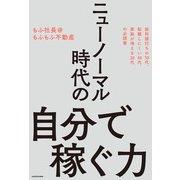 ニューノーマル時代の自分で稼ぐ力(KADOKAWA) [電子書籍]