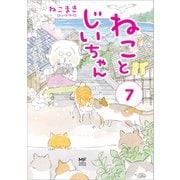 ねことじいちゃん7【電子特典付き】(KADOKAWA) [電子書籍]