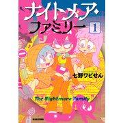 ナイトメア・ファミリー 1(KADOKAWA) [電子書籍]