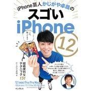 iPhone芸人かじがや卓哉のスゴいiPhone 12 超絶便利なテクニック131  12/mini/Pro/Pro Max/SE第2世代/11/11Pro/XS/XR/X対応(インプレス) [電子書籍]