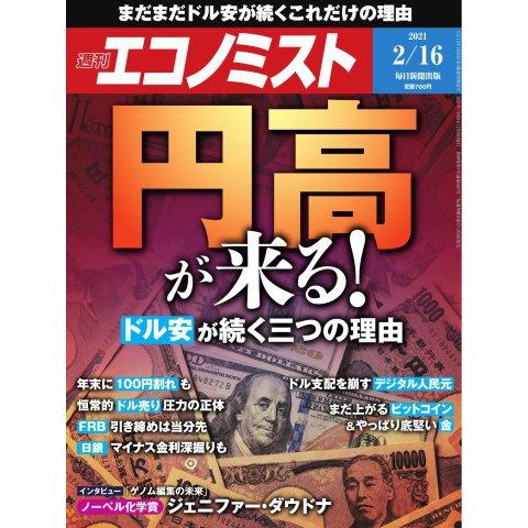 エコノミスト 2021年2/16号(毎日新聞出版) [電子書籍]