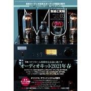 MJ無線と実験 2021年3月号(誠文堂新光社) [電子書籍]