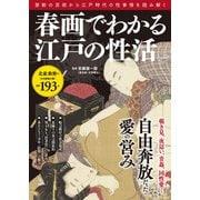 春画でわかる江戸の性活(宝島社) [電子書籍]