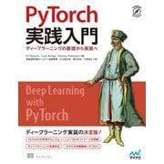 PyTorch実践入門(マイナビ出版) [電子書籍]