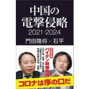中国の電撃侵略 2021-2024(産経新聞出版) [電子書籍]