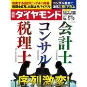 週刊ダイヤモンド 21年2月13日号(ダイヤモンド社) [電子書籍]