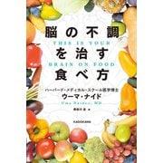 脳の不調を治す食べ方 THIS IS YOUR BRAIN ON FOOD(KADOKAWA) [電子書籍]