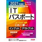 オールカラー図解 ニュースペックテキスト ITパスポート 2021年度版(TAC出版)(PHP研究所) [電子書籍]