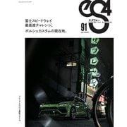 eS4 EUROMOTIVE MAGAZINE no.91(芸文社) [電子書籍]