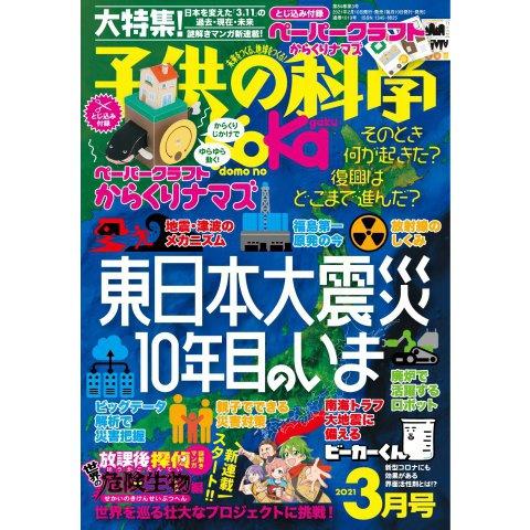 子供の科学 2021年3月号(誠文堂新光社) [電子書籍]