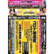 週刊ポスト 2021年2/19号(小学館) [電子書籍]