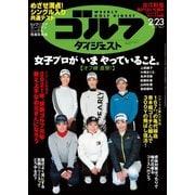 週刊ゴルフダイジェスト 2021/2/23号(ゴルフダイジェスト社) [電子書籍]