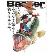 Basser(バサー) 2006年6月号(つり人社) [電子書籍]