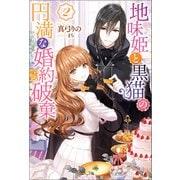 地味姫と黒猫の、円満な婚約破棄 : 2(双葉社) [電子書籍]