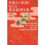 外国人に茶道を伝える英会話例文集Explaining Tea Ceremony Through English Conversation(淡交社) [電子書籍]