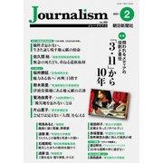 Journalism 2021年2月号(朝日新聞出版) [電子書籍]