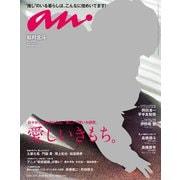 anan (アンアン) 2021年 2月17日号 No.2237 (愛しいきもち。)(マガジンハウス) [電子書籍]