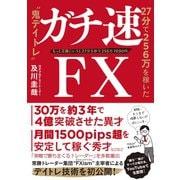 ガチ速FX 27分で256万を稼いだ 鬼デイトレ (ぱる出版) [電子書籍]