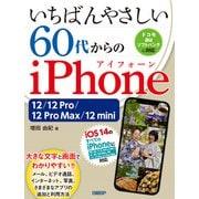 いちばんやさしい 60代からのiPhone 12/12 Pro/12 Pro Max/12 mini(日経BP社) [電子書籍]