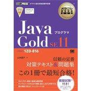 オラクル認定資格教科書 Javaプログラマ Gold SE11(試験番号1Z0-816)(翔泳社) [電子書籍]